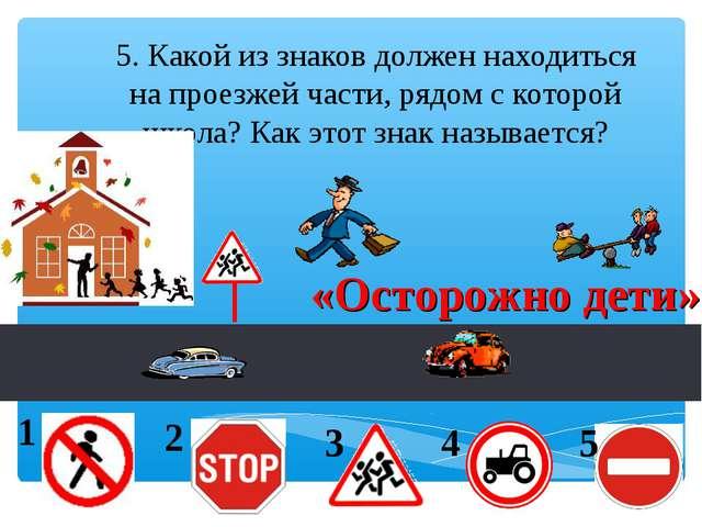 5. Какой из знаков должен находиться на проезжей части, рядом с которой школа...