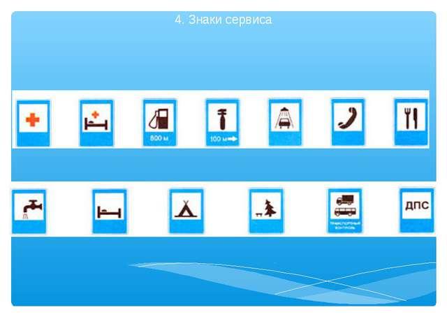4. Знаки сервиса