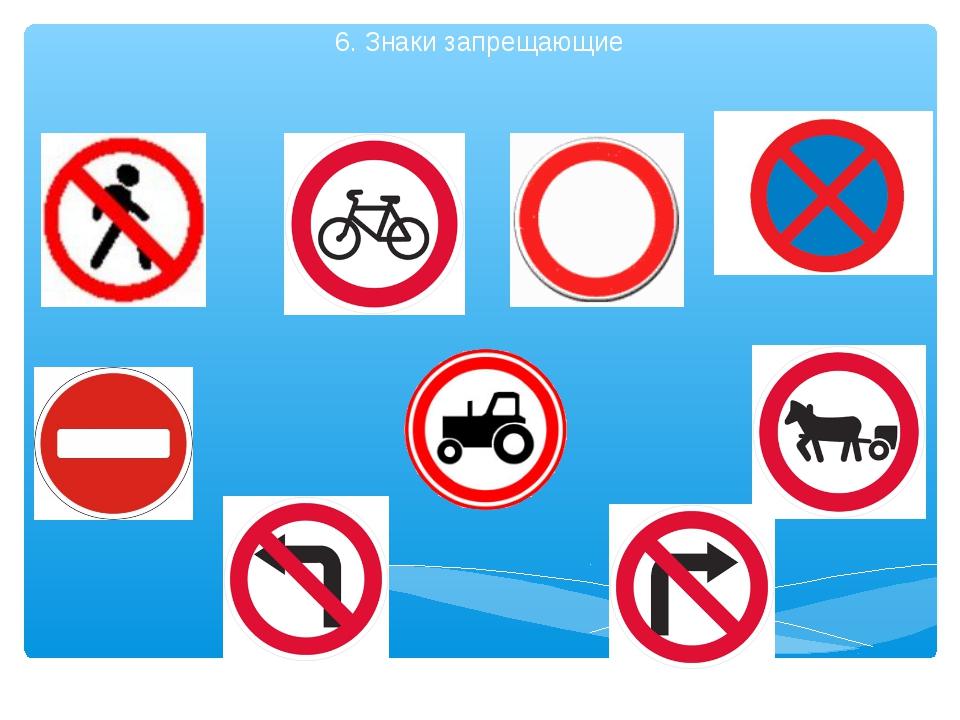 6. Знаки запрещающие