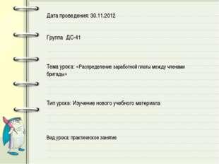 Дата проведения: 30.11.2012 Группа ДС-41 Тема урока: «Распределение заработно