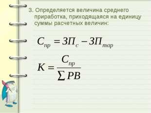 3. Определяется величина среднего приработка, приходящаяся на единицу суммы р