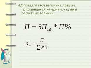 4.Определяется величина премии, приходящаяся на единицу суммы расчетных велич