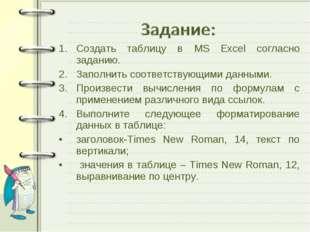 Создать таблицу в MS Excel согласно заданию. Заполнить соответствующими данны