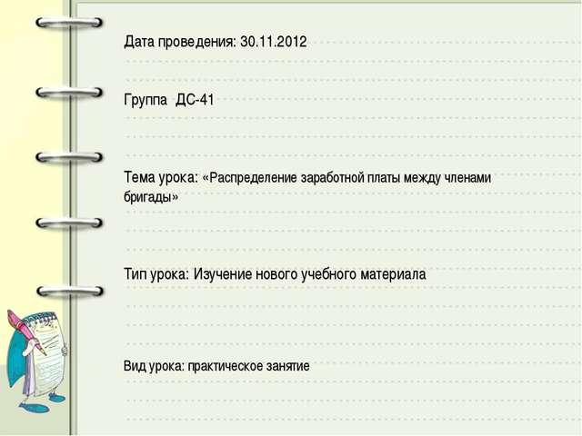 Дата проведения: 30.11.2012 Группа ДС-41 Тема урока: «Распределение заработно...