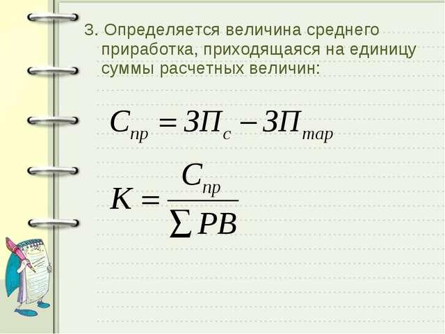 3. Определяется величина среднего приработка, приходящаяся на единицу суммы р...