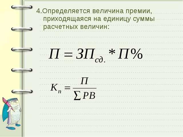 4.Определяется величина премии, приходящаяся на единицу суммы расчетных велич...