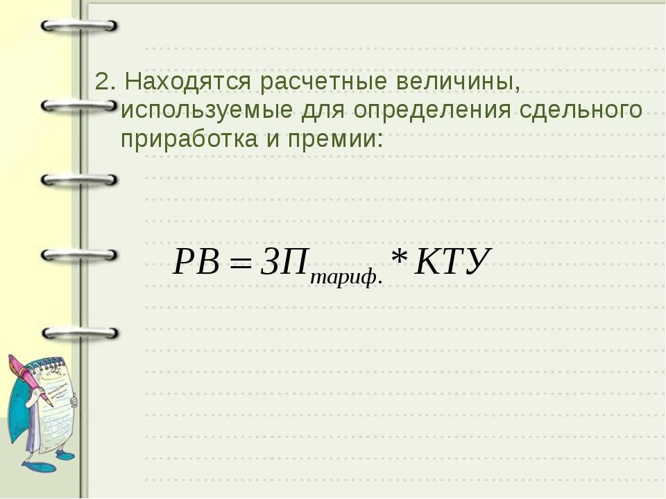 2. Находятся расчетные величины, используемые для определения сдельного прира...