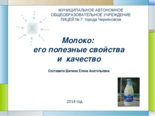 Молоко: его полезные свойства и качество Составила Шилина Елена Анатольевна 2