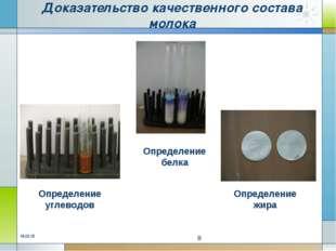Доказательство качественного состава молока Определение белка Определение угл