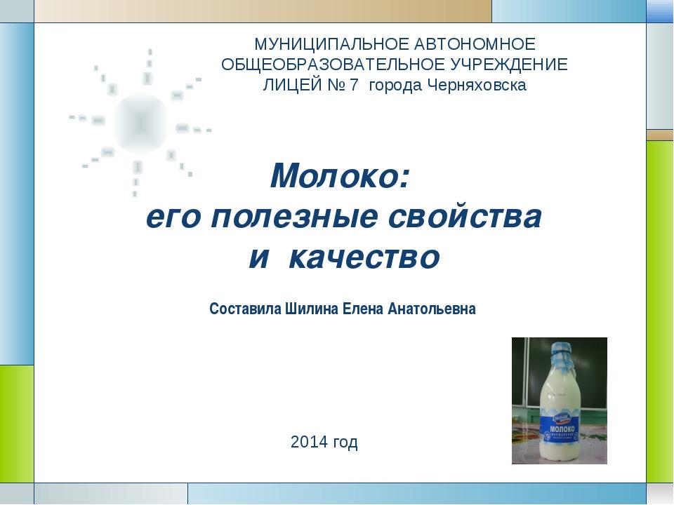 Молоко: его полезные свойства и качество Составила Шилина Елена Анатольевна 2...