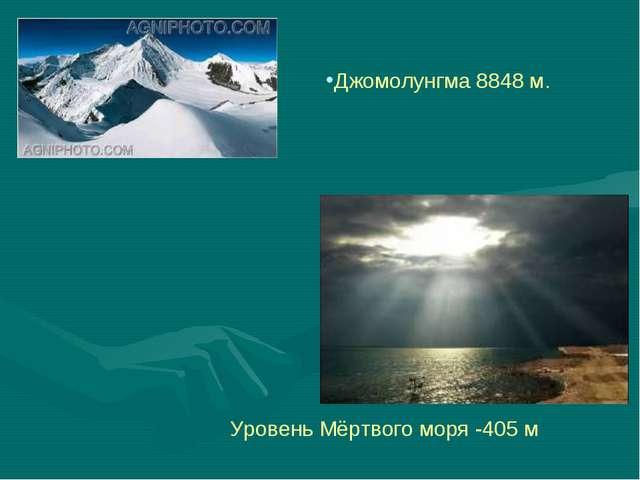 Джомолунгма 8848 м. Уровень Мёртвого моря -405 м