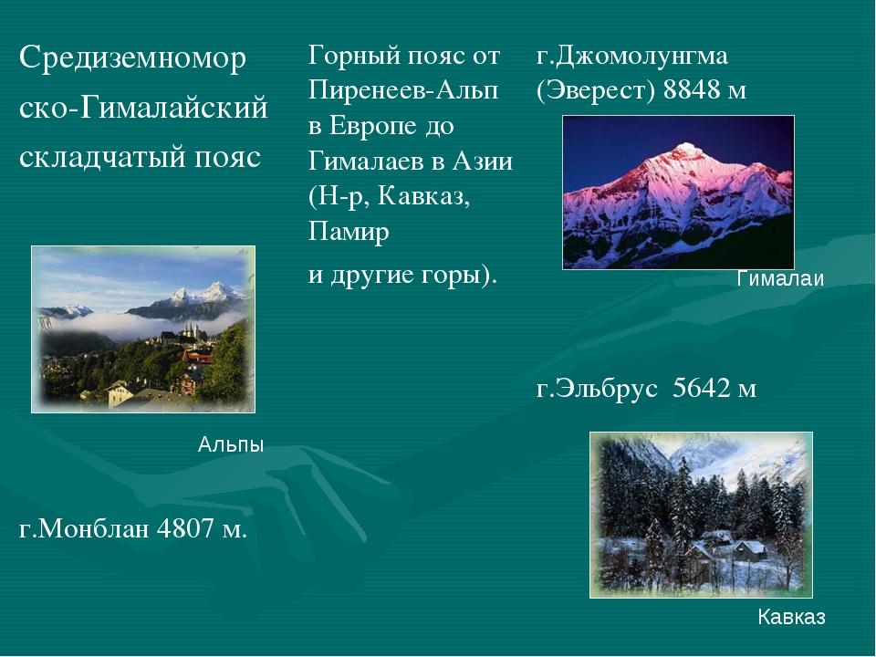 Гималаи Альпы Кавказ Средиземномор ско-Гималайский складчатый пояс г.Монблан...