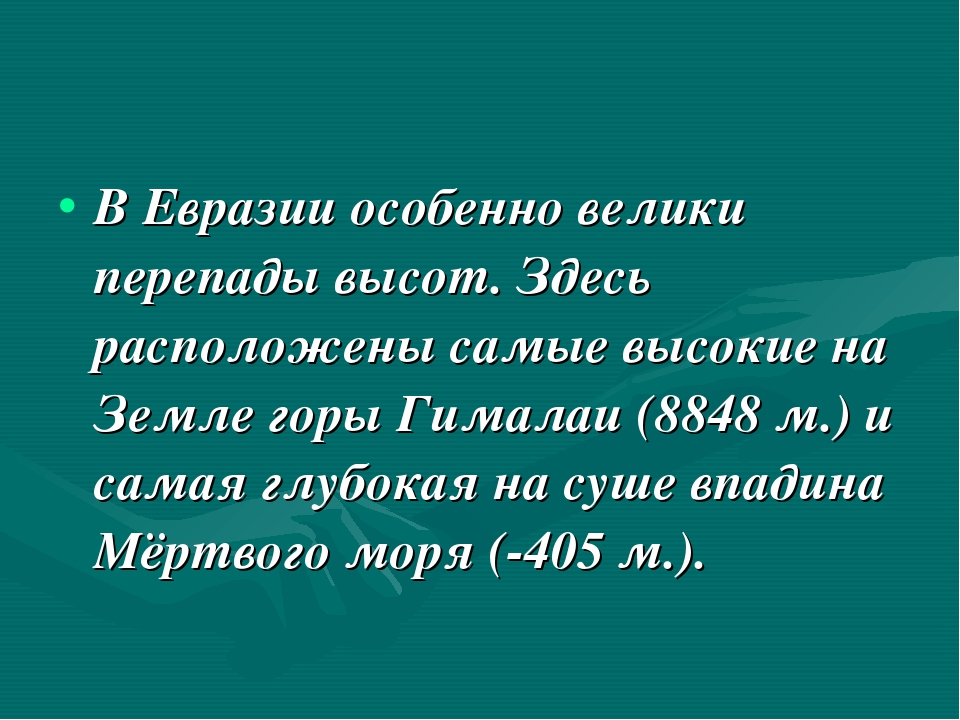 В Евразии особенно велики перепады высот. Здесь расположены самые высокие на...