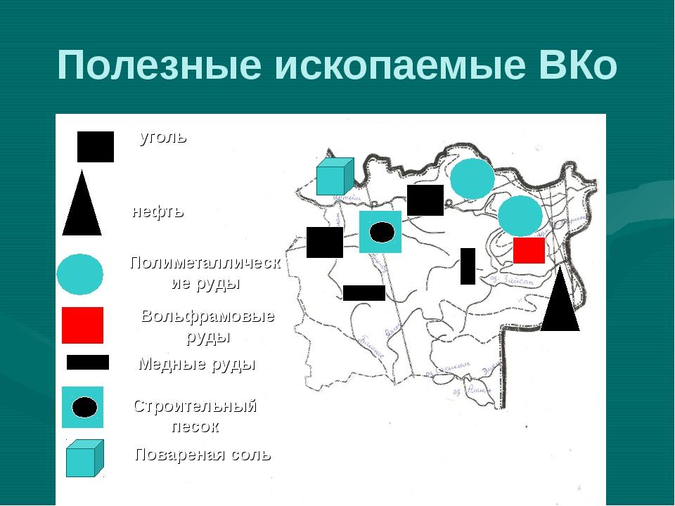 Полезные ископаемые ВКо уголь нефть Вольфрамовые руды Полиметаллические руды...