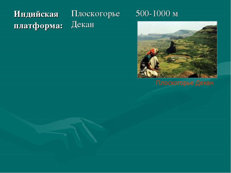 Плоскогорье Декан Индийская платформа: Плоскогорье Декан 500-1000 м