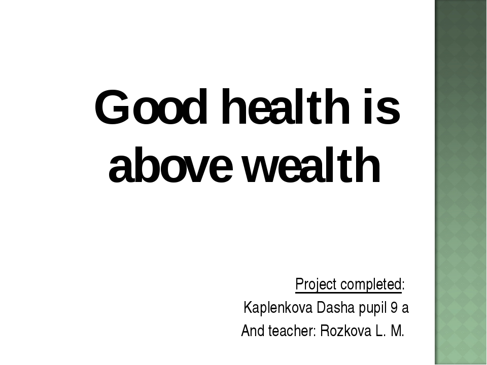 Good health is above wealth Project completed: Kaplenkova Dasha pupil 9 a And...