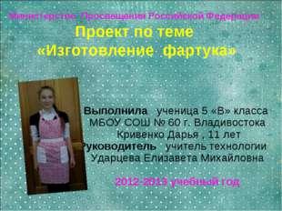 Министерство Просвещения Российской Федерации Проект по теме «Изготовление фа