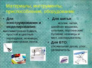 Материалы, инструменты, приспособления, оборудование Для шитья: иголки, нитки