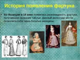История появления фартука Во Франции в 18 веке появилась разновидность фартук