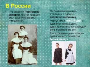 В России Что касается Российской империи, то этот предмет стал символом формы