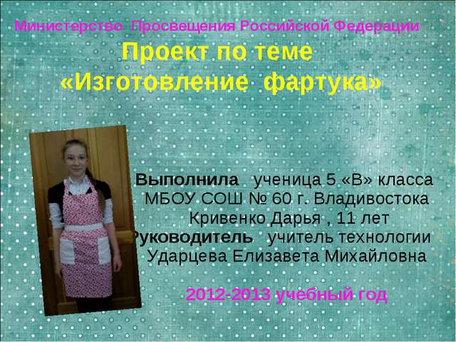 Министерство Просвещения Российской Федерации Проект по теме «Изготовление фа...