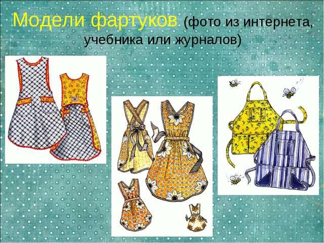 Модели фартуков (фото из интернета, учебника или журналов)