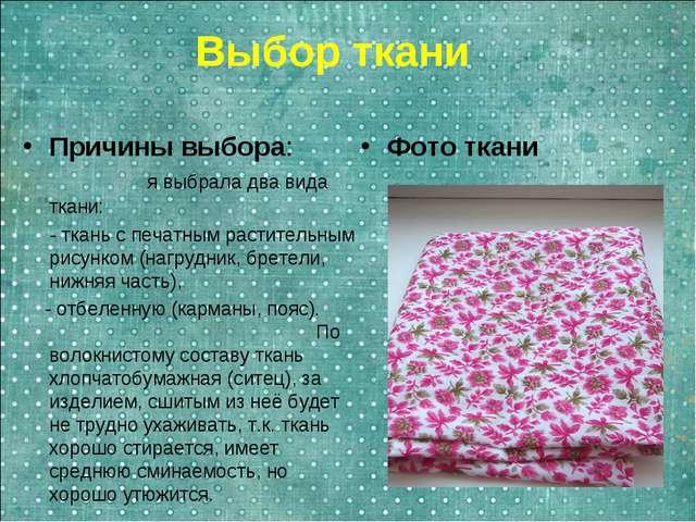 Выбор ткани Причины выбора: я выбрала два вида ткани: - ткань с печатным раст...