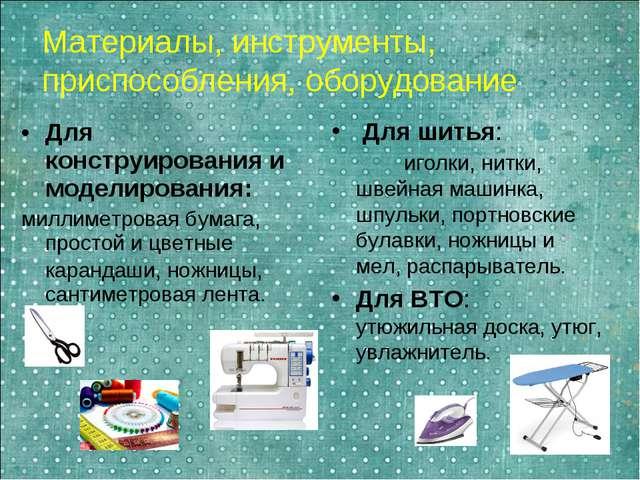 Материалы, инструменты, приспособления, оборудование Для шитья: иголки, нитки...