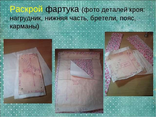 Раскрой фартука (фото деталей кроя: нагрудник, нижняя часть, бретели, пояс, к...