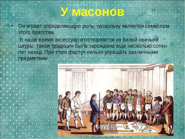 У масонов Он играет определяющую роль, поскольку является символом этого брат...