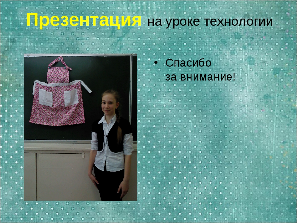 Презентация на уроке технологии Спасибо за внимание!