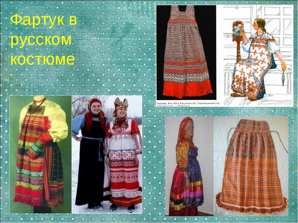 Фартук в русском костюме