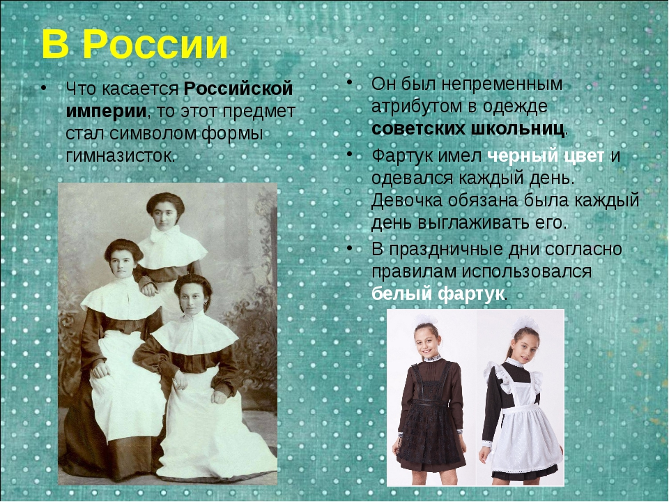 В России Что касается Российской империи, то этот предмет стал символом формы...