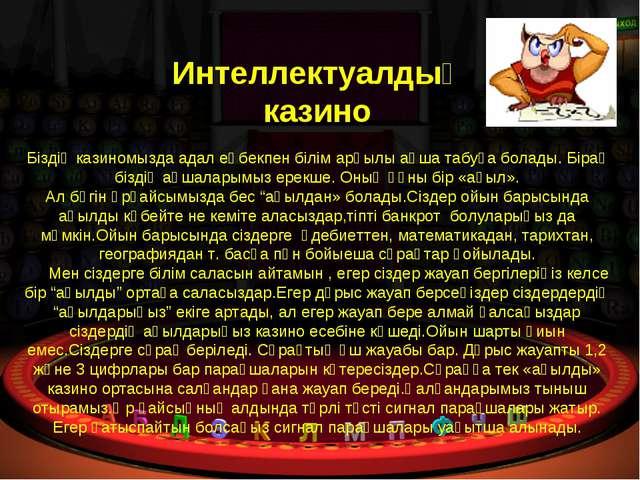 Интеллектуалдық казино Біздің казиномызда адал еңбекпен білім арқылы ақша таб...