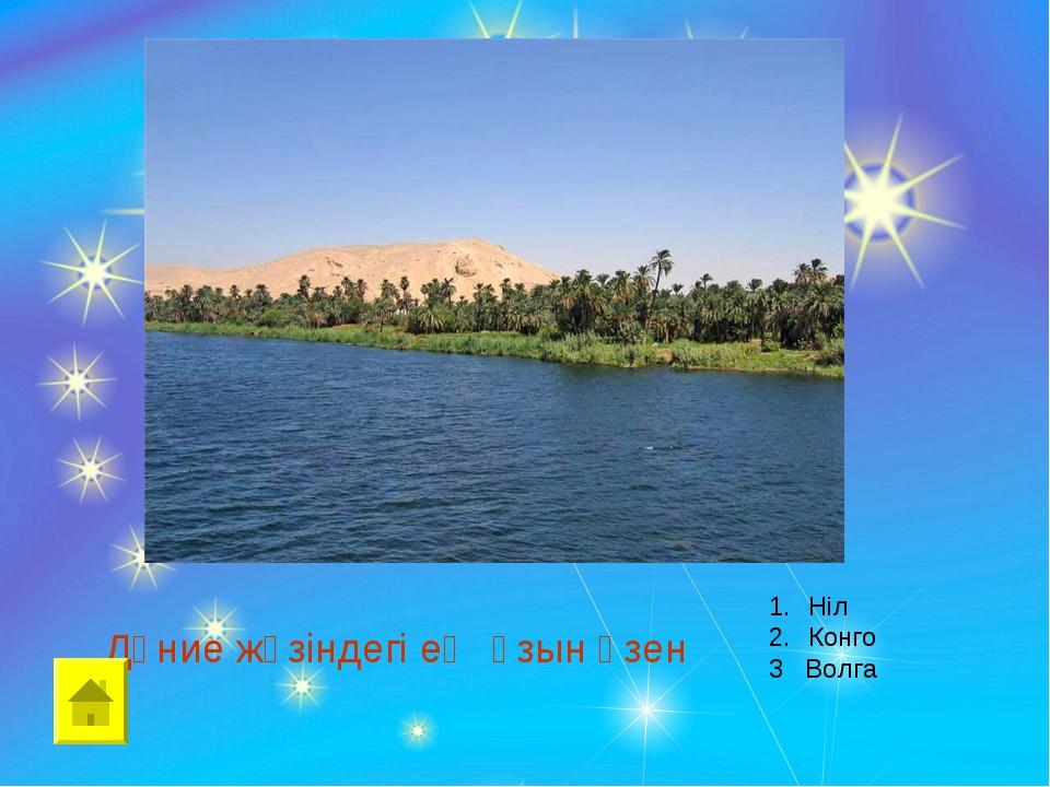 Дүние жүзіндегі ең ұзын өзен Ніл Конго 3 Волга