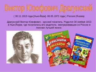 ( 30.11.1913 года [Нью-Йорк]- 06.05.1972 года ) Россия (Russia) Драгунский Ви