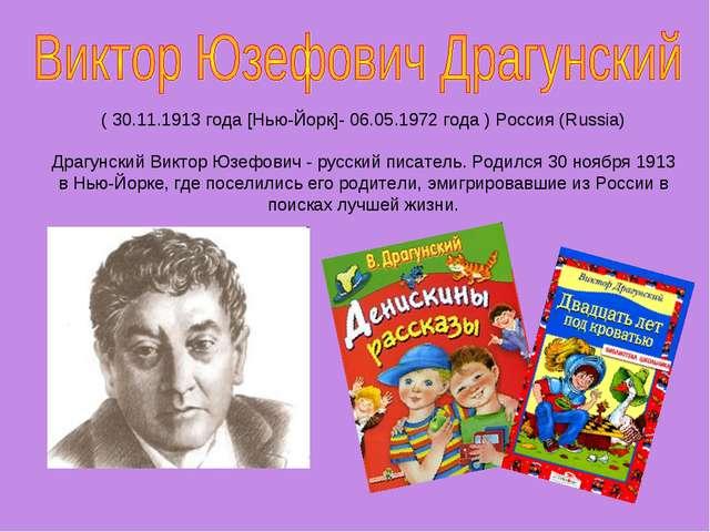 ( 30.11.1913 года [Нью-Йорк]- 06.05.1972 года ) Россия (Russia) Драгунский Ви...