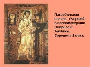 Погребальная пелена. Умерший в сопровождении Осириса и Анубиса. Середина 2 ве