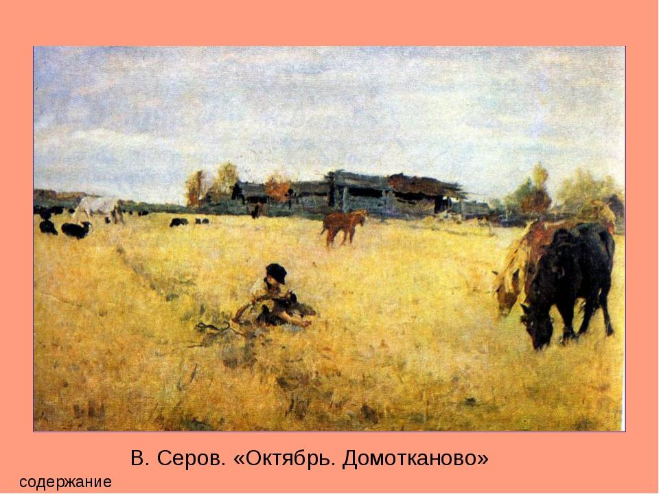 В. Серов. «Октябрь. Домотканово» содержание