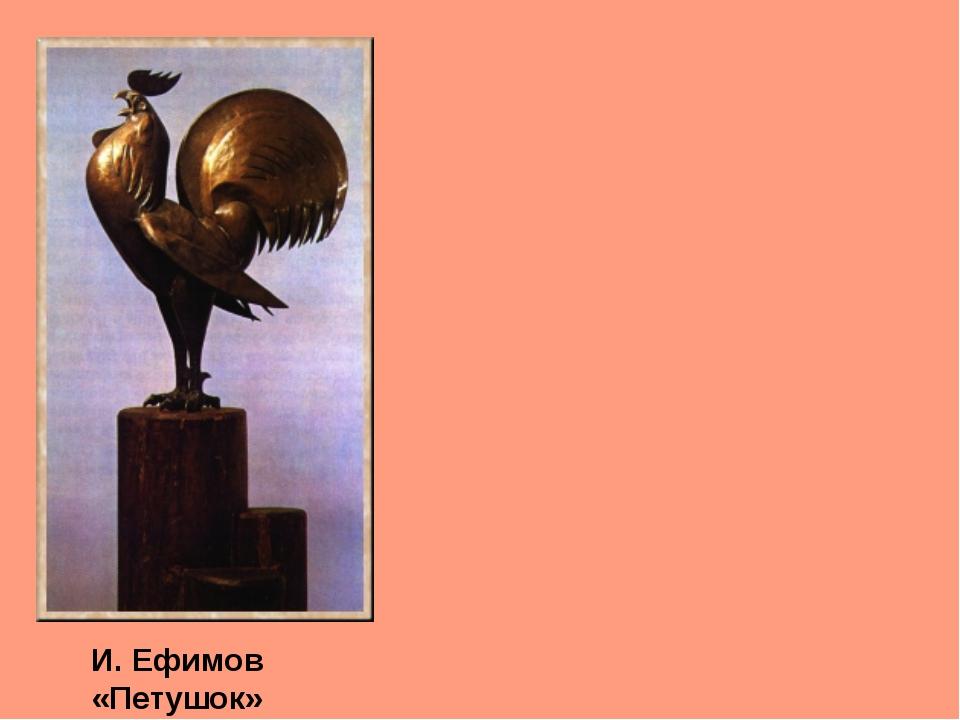 И. Ефимов «Петушок»