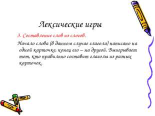 Лексические игры 3. Составление слов из слогов. Начало слова (в данном случае