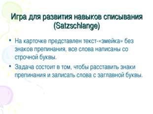 Игра для развития навыков списывания (Satzschlange) На карточке представлен т
