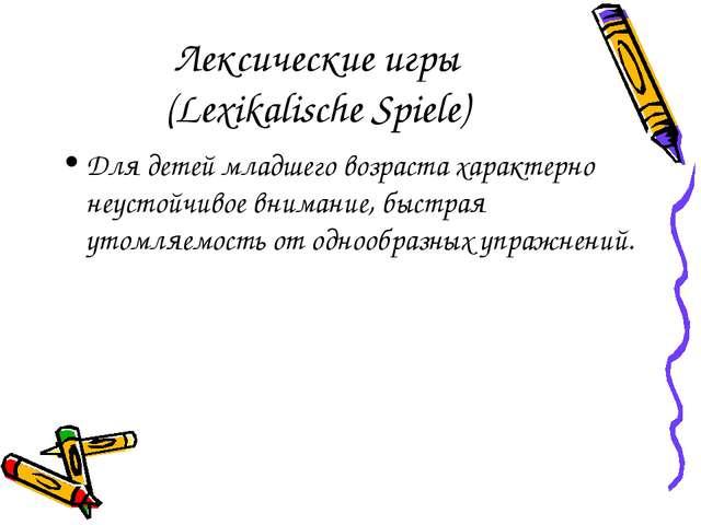 Лексические игры (Lexikalische Spiele) Для детей младшего возраста характерно...