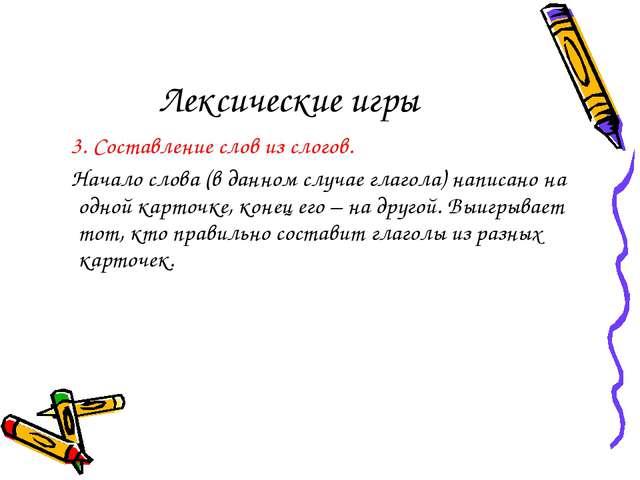 Лексические игры 3. Составление слов из слогов. Начало слова (в данном случае...