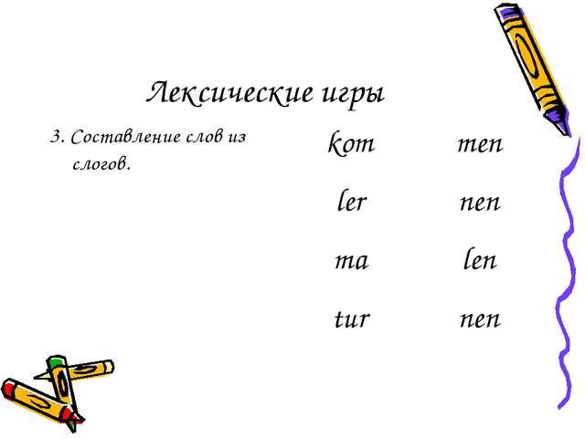 Лексические игры 3. Составление слов из слогов.