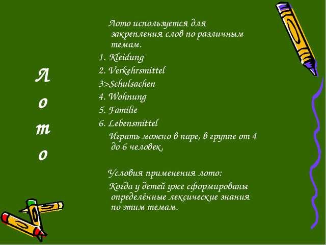 Лото Лото используется для закрепления слов по различным темам. 1. Kleidung 2...