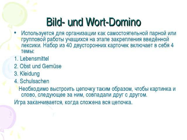Bild- und Wort-Domino Используется для организации как самостоятельной парной...