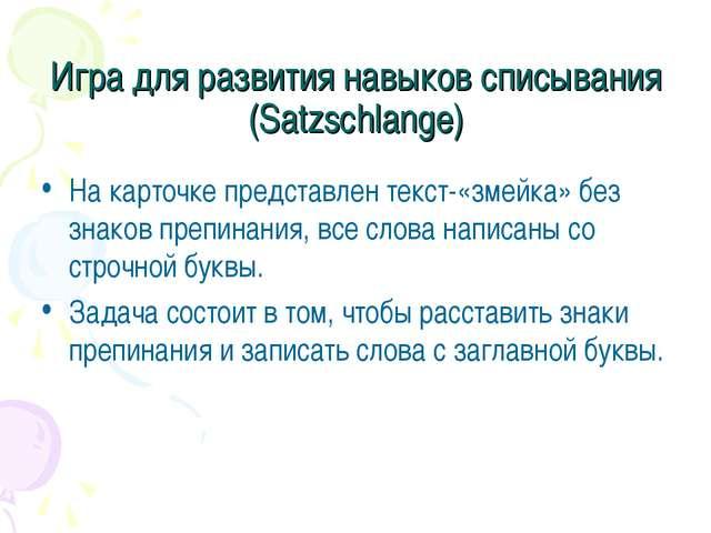 Игра для развития навыков списывания (Satzschlange) На карточке представлен т...