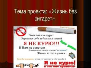 Тема проекта: «Жизнь без сигарет»