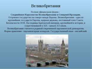 Великобритания Полная официальная форма- Соединённое Королевство Великобрита